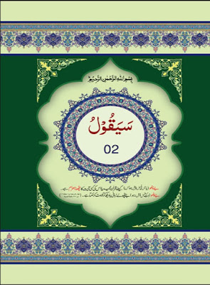 Download: Al-Quran – Para 2 in pdf