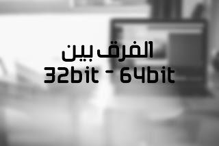 ما الفرق بين نواة 32 بت و نواة 64 بت