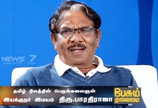 Exclusive Interview with Director Bharathiraja | News 7 Tamil
