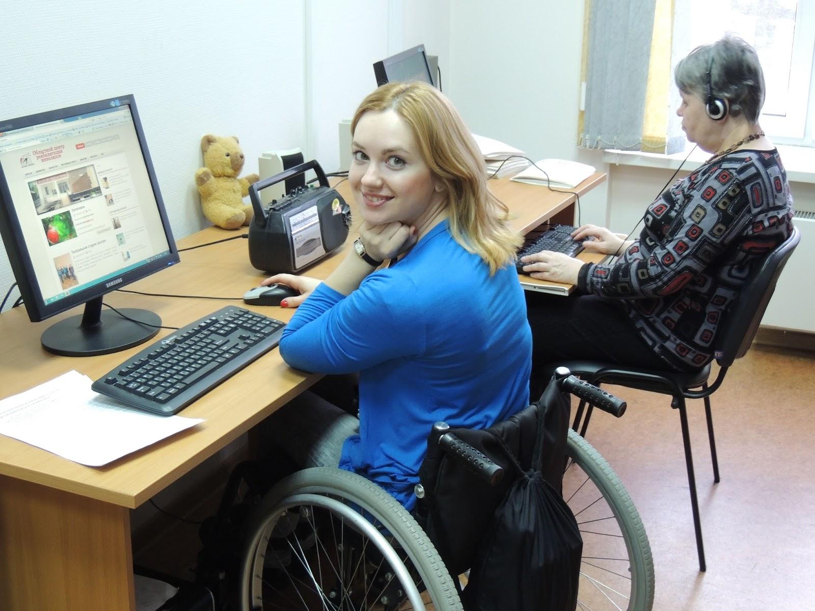 удаленная работа на дому для инвалидов