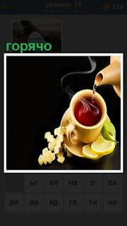 в кружку из чайника наливается чай, горячо идет пар