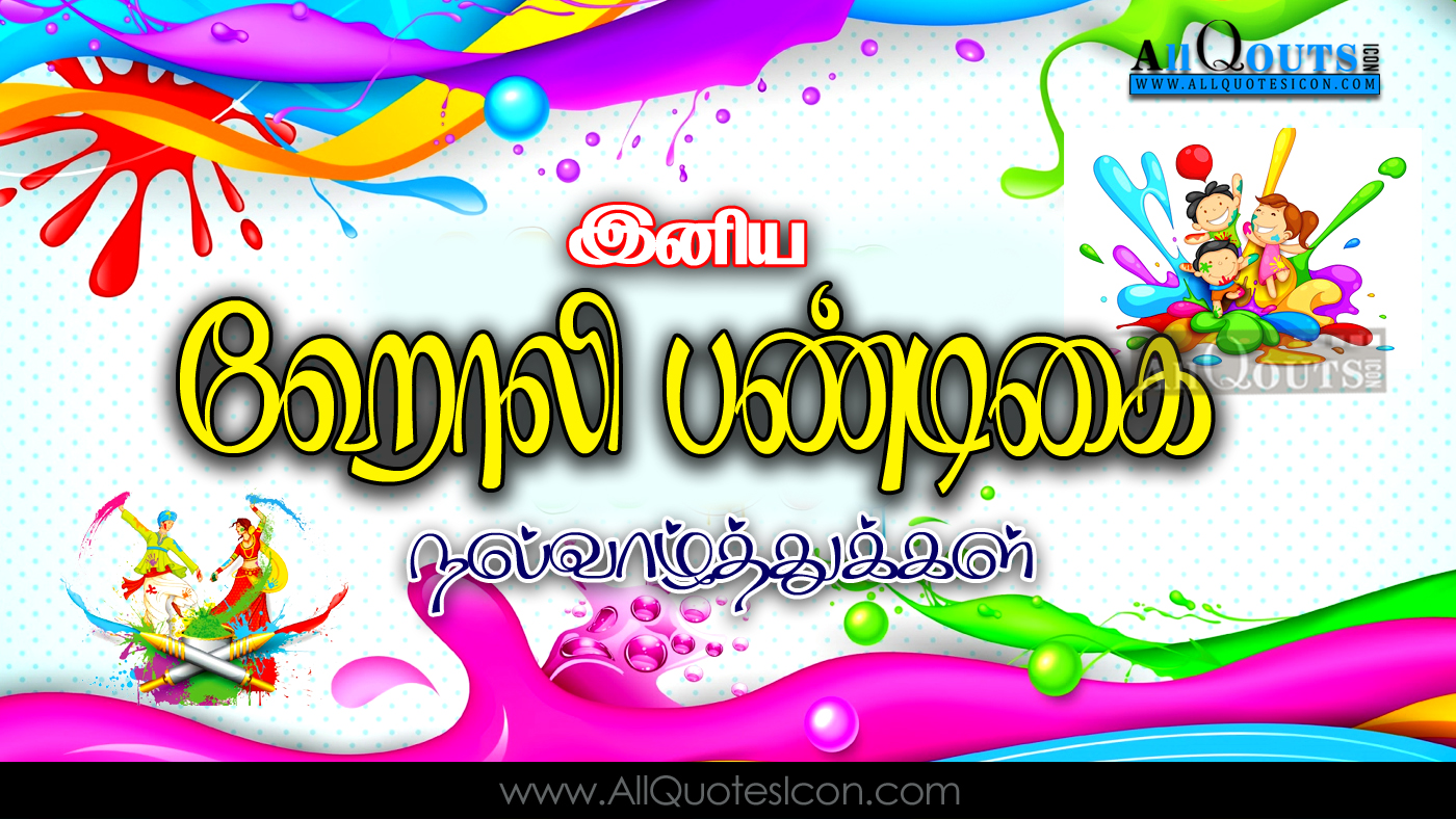 Happy holi festival wishes in tamil hd wallpapers holi greetings holi wishes in tamil whatsapp pictures holi hd kristyandbryce Image collections