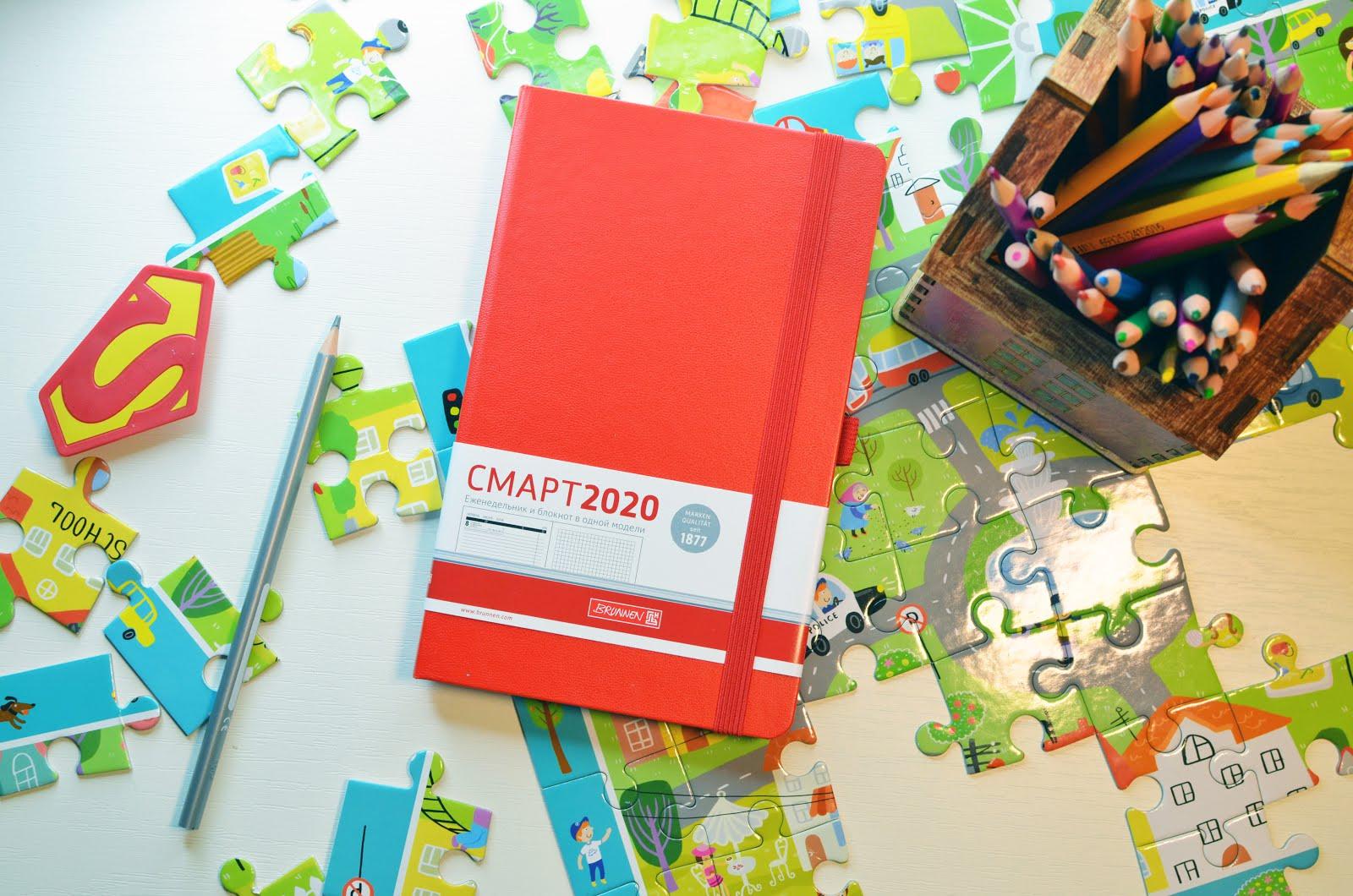 Многофункциональный еженедельник Brunnen 2020 Smart Strong Red