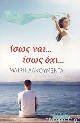 """""""Ίσως ναι... ίσως όχι"""", της Μαίρης Λακουμέντα - Νικητής"""