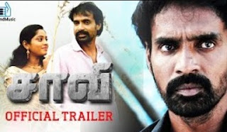 Saavi Official Trailer   Praksh Chandra, Sunu Lakshmi   R Subramanian