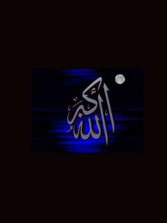 Islamic Articles,Wallpapers and Gadgets: ALLAH Wallpapers ...