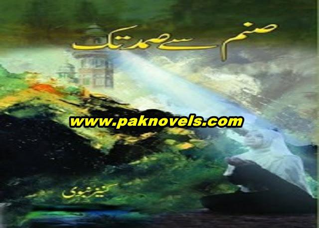 Sanam Se Samad Tak By Kaneez Nabvi