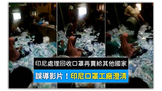 印尼 口罩 影片 謠言 正在處理回收的口罩 然後賣回給其他國家