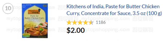 iHerb印度咖哩醬