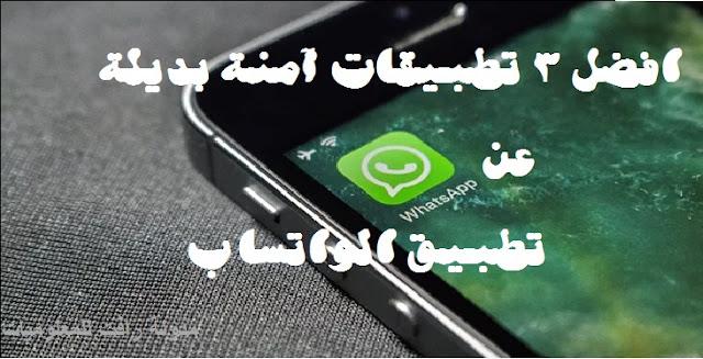 افضل بدائل لتطبيق واتساب بدائل امنة للتواصل مع اي شخص بشكل امن وسري .  ، بدائل تطبيق الواتساب ، افضل تطبيقات المحادثة المحادثة السرية