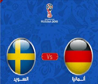 مباراة ألمانيا والسويد اليوم2018/6/23 في كأس العالم والقنوات الناقلة