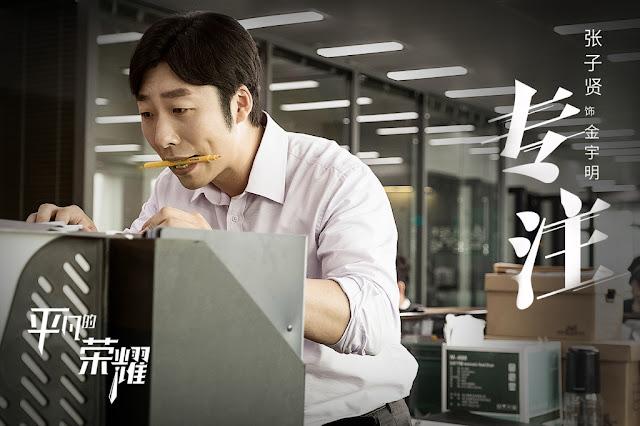 Zhang Zixian Misaeng Chinese remake