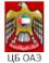 ЦБ ОАЭ - Центральный банк Объединённых Арабских Эмиратов