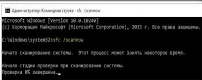 Проверка системных файлов Windows 10.