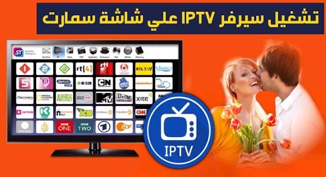 طريقة تشغيل قنوات IPTV على شاشة تلفزيون سمارت