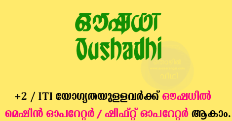 Oushadhi Jobs 2017 |160 Machine Operator/ Shift Operator Vacancy in Oushadhi  thrissur.