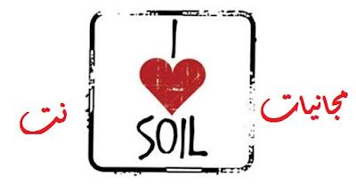 احصل على ملصقات I love Soil مجانا