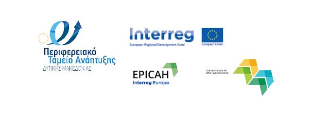 2ο Ετήσιο Διασυνοριακό Εργαστήριο του Διαπεριφερειακού Έργου EPICAH