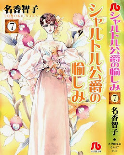 シャルトル公爵の愉しみ (Sharutoru Koushaku no Tanoshimi) 第01-07巻 zip rar Comic dl torrent raw manga raw