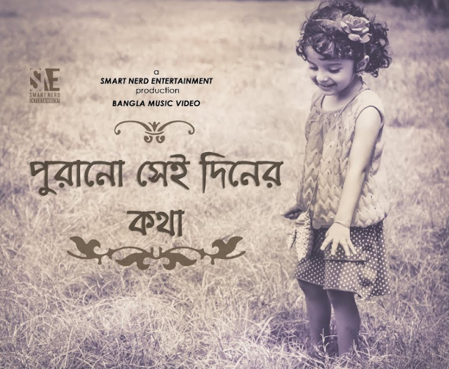 Purano Sei Diner Kotha Lyrics - Rabindra Sangeet