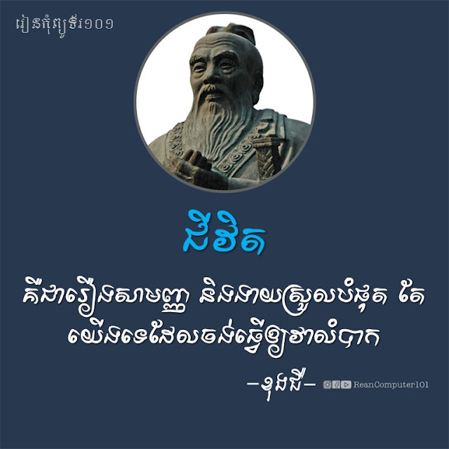 01 ខុងជឺ Confucius​ quote in khmer - khmer quote - rean computer 101