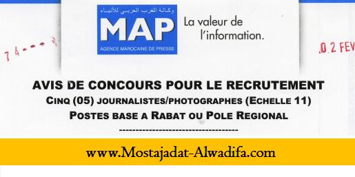 وكالة المغرب العربي للأنباء مباراة توظيف 05 صحفيين مصورين؛ آخر أجل هو 18 فبراير 2017