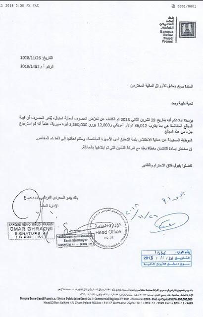 بنك بيمو السعودي الفرنسي يتعرض لعملية اختلاس من قبل موظفة في البنك