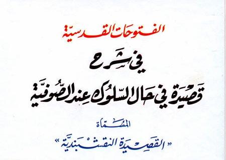 الفتوحات القدسية في شرح قصيدة في حال السلوك عند الصوفية - 3