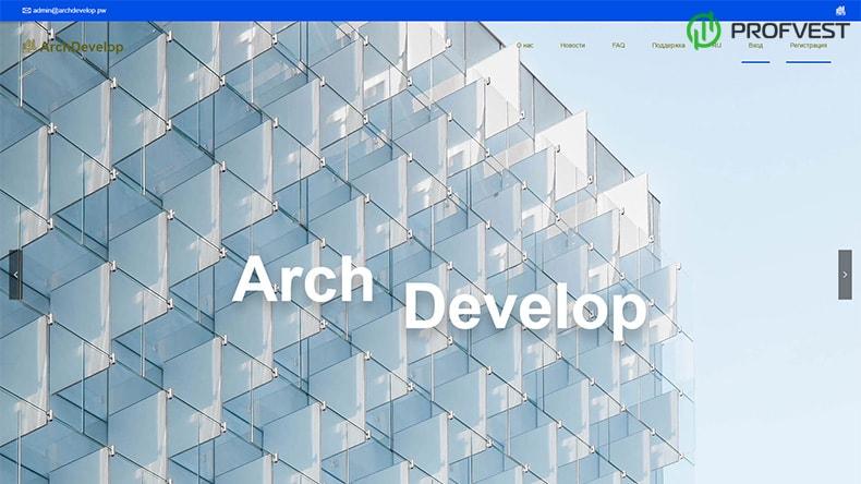 ArchDevelop обзор и отзывы HYIP-проекта
