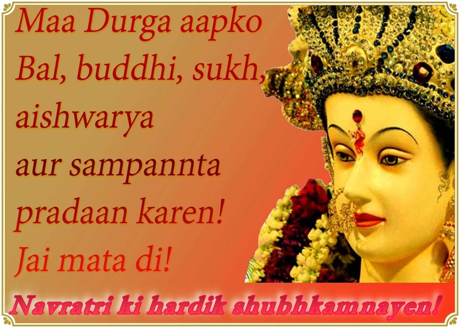 Navratri Sms In Hindinavratri Wishesnavratri Msg In English