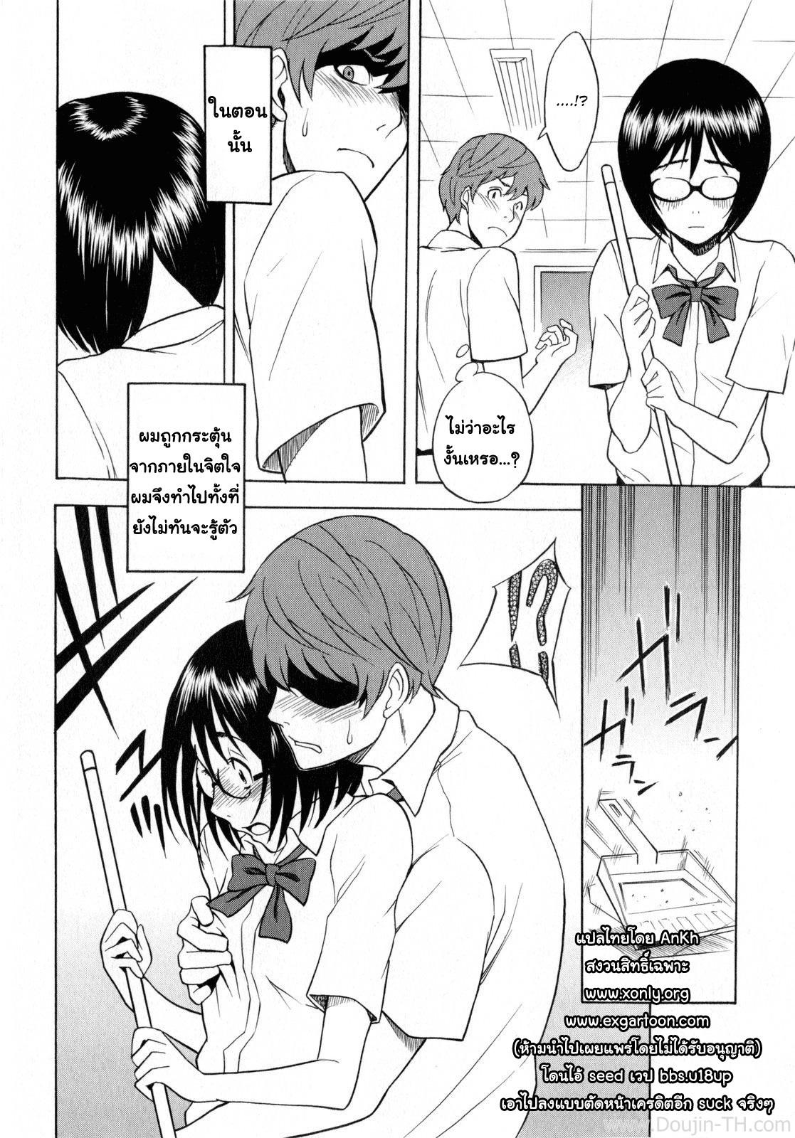 คนธรรมดา แต่ลีลาไม่ธรรมดา - หน้า 4