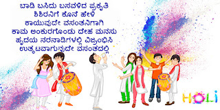 lovers couples happy holi in kannada images wishes pictures pics 2017 for whatsapp facebook