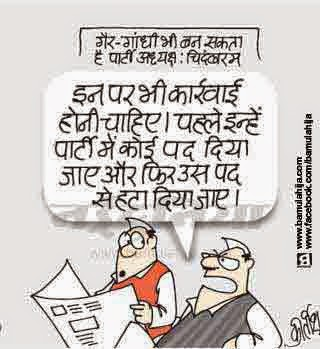 congress cartoon, chidambaram cartoon, cartoons on politics, indian political cartoon