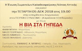 Εκδήλωση της ΕΣΚΑΝΑ για την ΒΙΑ ΣΤΑ ΓΗΠΕΔΑ αύριο  Τετάρτη 5 Δεκεμβρίου στον Πειραϊκό Σύνδεσμο