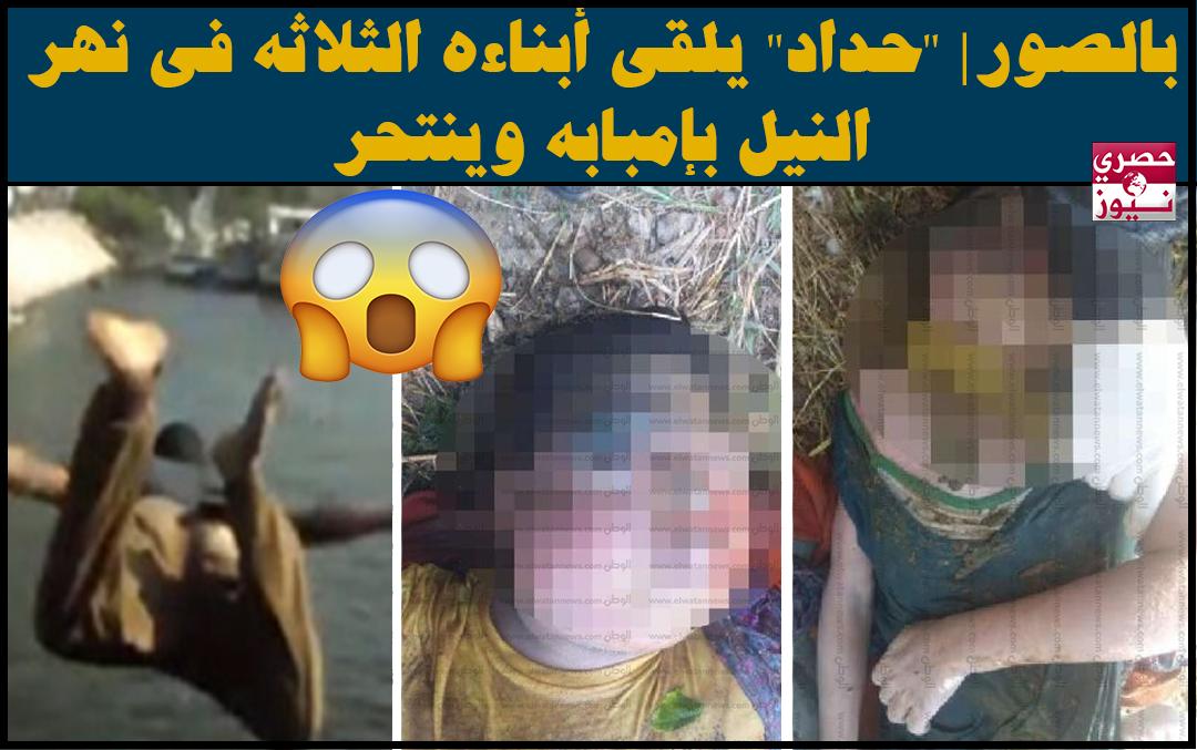 """القصة الكاملة لـ""""حداد"""" إمبابة.. ألقى أبناءه الثلاثة في النيل ثم انتحر"""