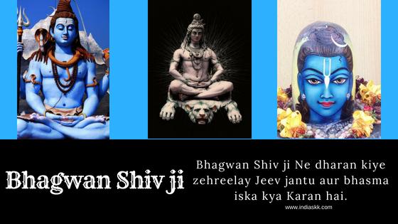 Bhagwan Shiv ji Ne dharan kiye zehreelay Jeev jantu aur bhasma iska kya Karan hai.