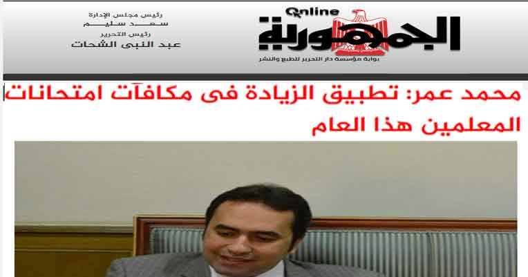 نائب وزير التعليم زيادة مكأفات امتحانات المعلمين هذا العام