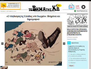 http://www.vimatisko.gr/?page=news&records=details&_p.id=55970
