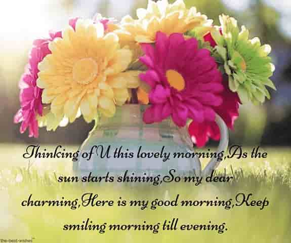 good morning sms with flowers