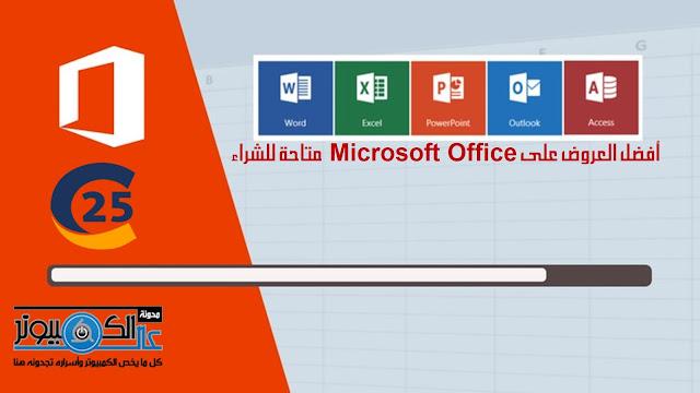 أفضل العروض علي Microsoft Office متاحة للشراء