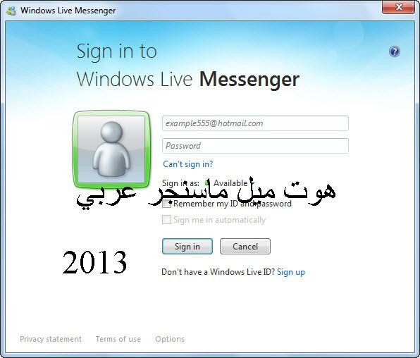 تحميل برنامج هوت ميل عربى مجانا