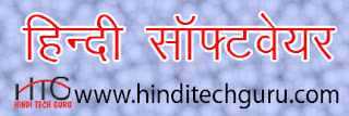 hindi software