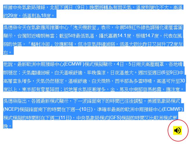 Image%2B006 - [Chrome] 讀網頁好累?讓Talking Web幫你朗讀網頁上的文字內容!