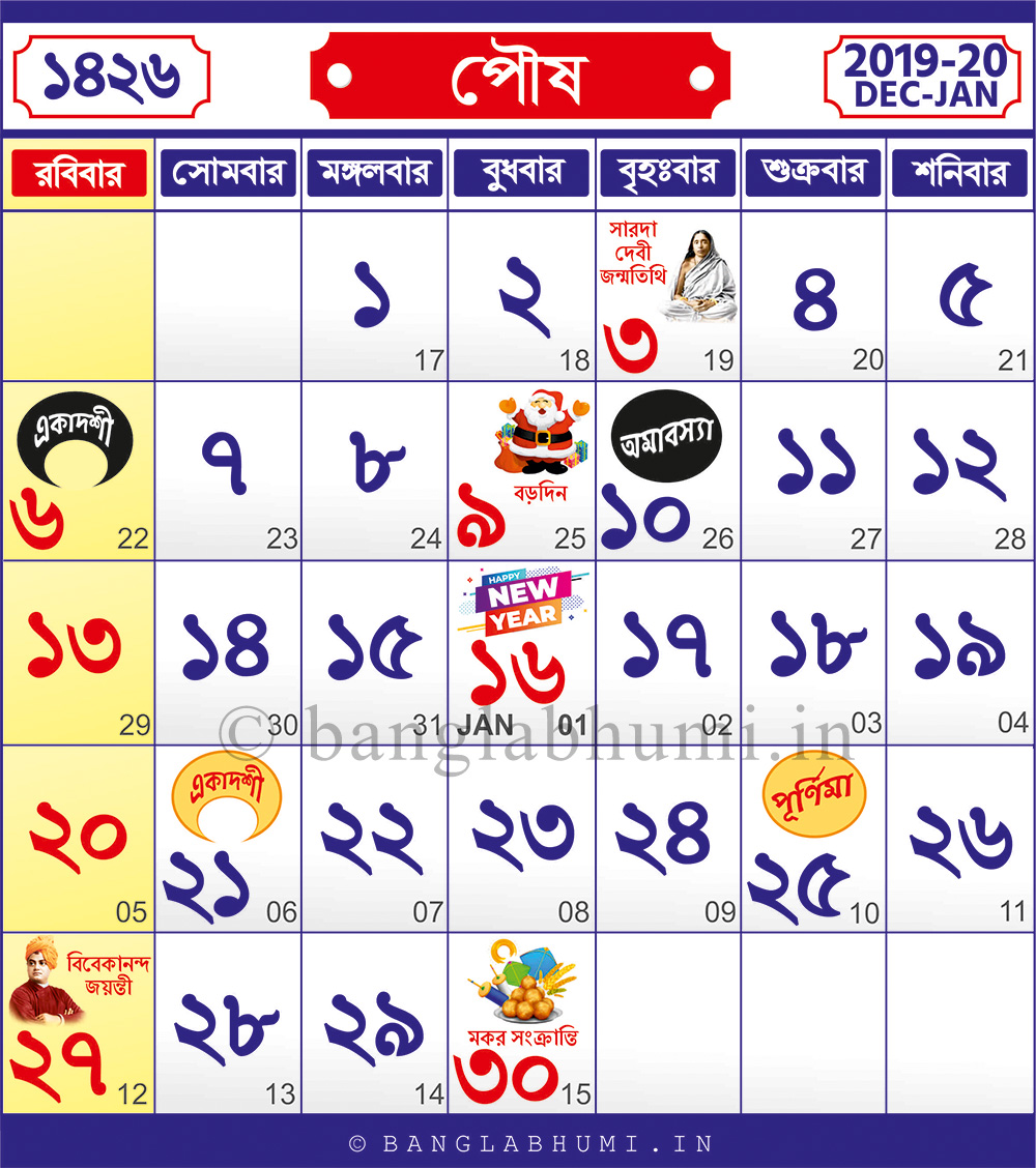 1426 Poush : 17 December 2019 - 15 January 2020 : 1426 Bengali Calendar