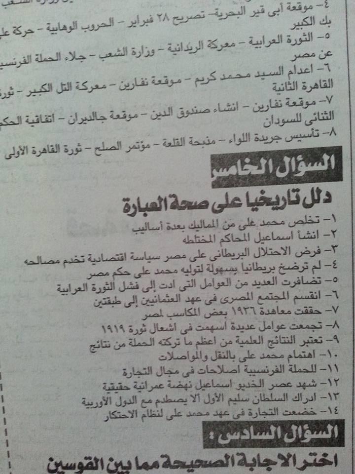 مراجعة جريدة الجمهورية تاريخ تالتة إعدادى2017 6