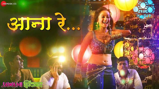 Aana Re Lyrics - Jawani Zindabad | Juilee Joglekar