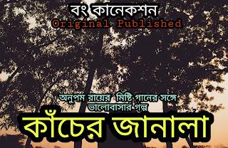 কাঁচের জানালা - Valobashar Golpo - Bengali Romantic Love story - Premer Golpo
