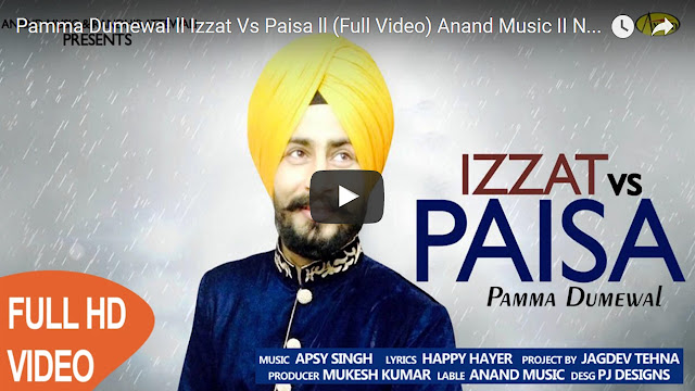 Izzat Vs Paisa By Pamma Dumewal | Punjabi Song 2017