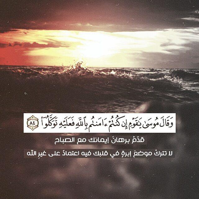 مدونة رمزيات قدم برهان إيمانك مع الصباح لا تترك موضع إبرة في قلبك فيه اعتماد على غير الله