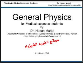 تحميل كتاب الفيزياء العامة لطلبة العلوم الطبية pdf General Physics for Medical Sciences Students pdf ، كتب فيزياء طبية